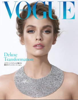 Eric Guillemain Vogue Japan Stella Maxwell 5