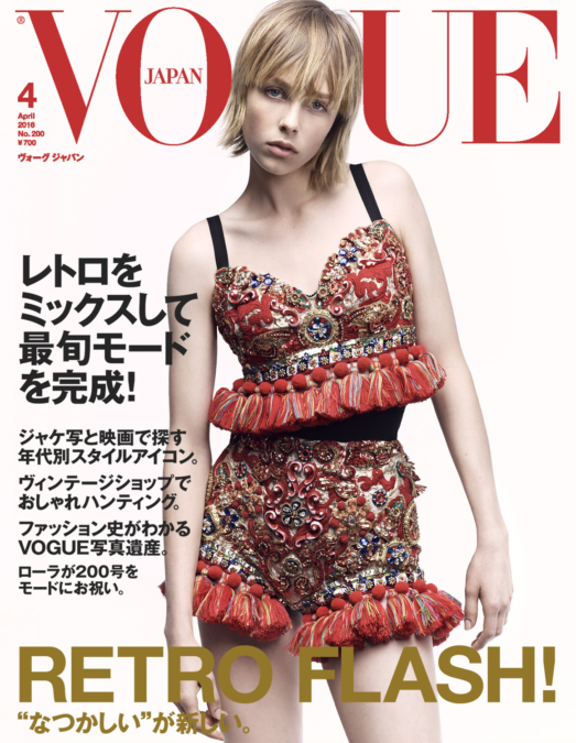 Luigi Iango Vogue Japan Edie Campbell1