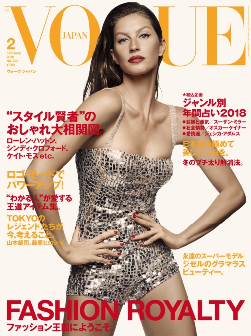 Luigi Iango Vogue Japan Gisele 2
